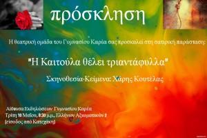 ΠΡΟΣΚΛΗΣΗ_ΘΕΑΤΡΙΚΟΥ_ΓΥΜΝΑΣΙΟΥ_ΚΑΡΕΑ